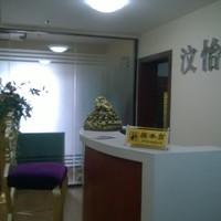 天津韩秀医疗美容诊所