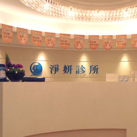 北京宏达堂整形美容门诊