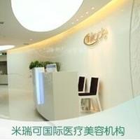 上海米瑞可医疗美容门诊部