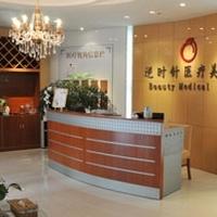 上海逆时针医疗美容门诊部