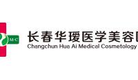 长春华瑷医学娇容医院