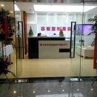 南京玄武容爱医疗美容诊所