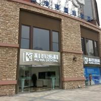 科瓦齿科(北京蓝港店)