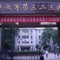 西安解放军第三二三医院