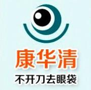 广州康华清医学美容医院
