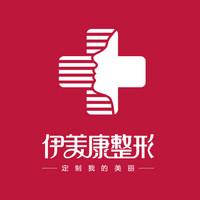 北京伊美康医疗美容