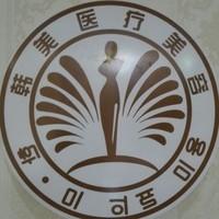 咸宁韩美医疗美容医院