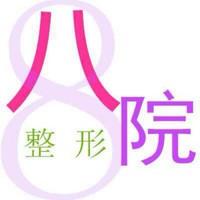 上海市第八人民医院整形美容科