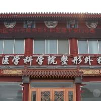 中国医学科学院整形外科医院平安医院