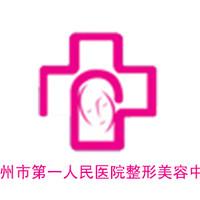 扬州市第一人民医院整形美容中心
