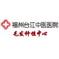 福州台江中医院