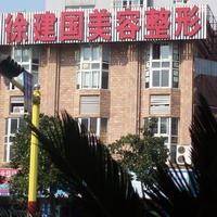 宁波徐建国美容整形医院