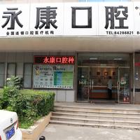 北京永康豪威口腔门诊部