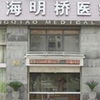 上海美贝尔明桥医疗美容