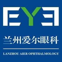 兰州爱尔眼科医院有限公司