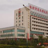 潍坊市皮肤病医院