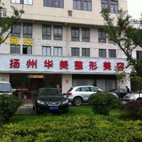扬州华美整形美容医院