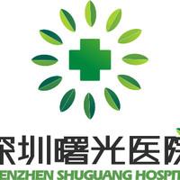 深圳市曙光医院