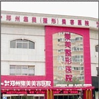 河南郑州集美美容医院