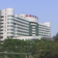 西安市中心医院烧伤整形外科