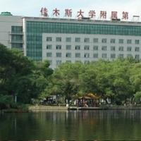 佳木斯大學附屬第一醫院整形燒傷科