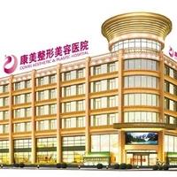 南京康美美容医院