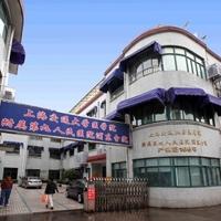 上海交通大学医学院附属第九人民医院浦东分院
