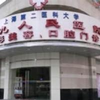 上海交通大学医学院附属第九人民医院虹梅美容门诊部