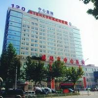 咸阳中心医院