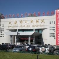 哈尔滨医科大学附属第五医院医疗整形美容科