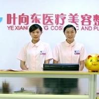桂林叶向东医疗美容诊所