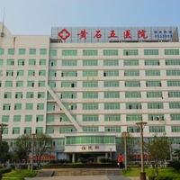 黄石第五医院整形外科