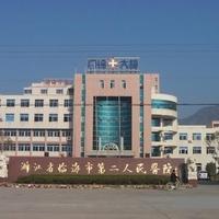 临海第二人民医院
