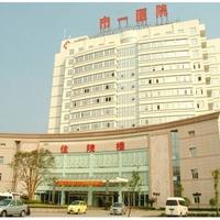 临海第一人民医院