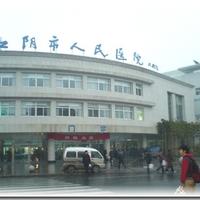 江阴人民医院整形外科
