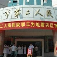 丽水市第二人民医院