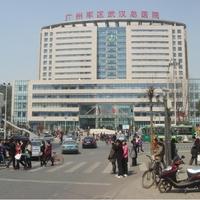 广州军区武汉总医院医学整形美容中心