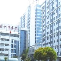 海安县人民医院