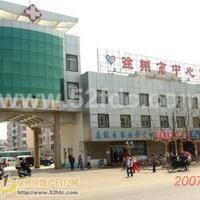 徐州市中心医院整形美容中心