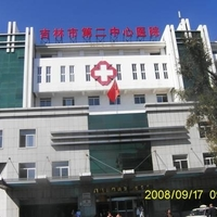 吉林市第二中心医院烧伤整形美容外科