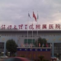绍兴文理学院整形美容研究医院