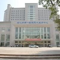 綏化市第一醫院燒傷整形外科