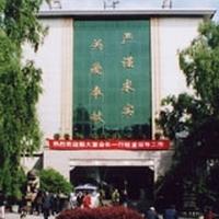 青海省人民医院整形外科