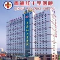 青海省红十字医院