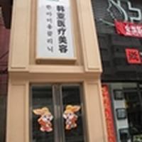 西宁韩亚医疗美容诊所