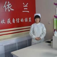 西宁依兰整形美容诊所