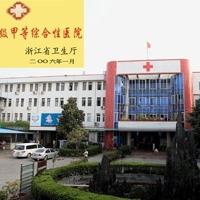 乐清市第三人民医院