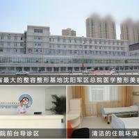 解放军沈阳军区总医院