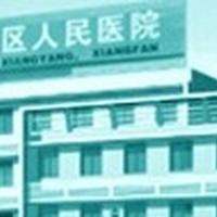 襄阳襄州区人民医院
