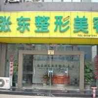 南京张东医学整形美容诊所